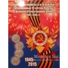 Альбом для 5 и 10 руб. посвященных 70-летию победы
