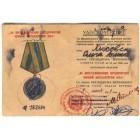 Документы к знакам и наградам СССР
