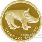 2 гривні 2009 рік Скіфське золото. Кабан