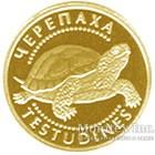 2 гривні 2009 рік Черепаха
