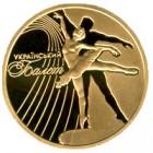 50 гривень 2010 рік Український балет