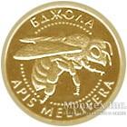 2 гривні 2010 рік Бджола