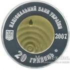 20 гривень 2007 рік Чиста вода - джерело життя