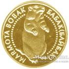 2 гривні 2007 рік Байбак