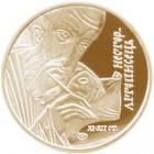 50 гривень 2006 рік Нестор-літописець