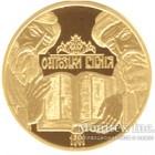 100 гривень 2007 рік Острозька Біблія