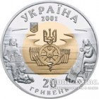 20 гривень 2001 рік Київська Русь