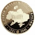 10 гривень 2001 рік 10 років проголошення незалежності