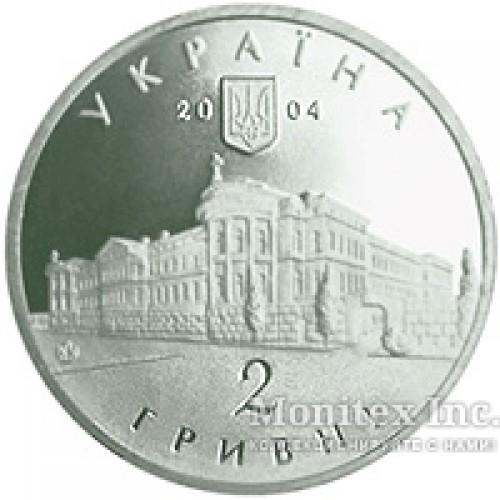 2 гривні 2004 рік Михайло Максимович