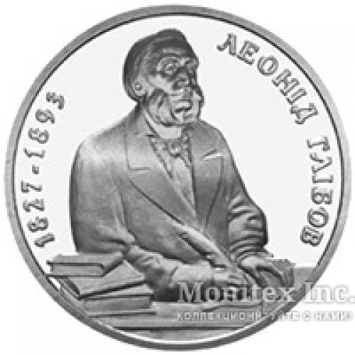 Перейти на главную. Доставка. Леонид Глибов монета 2 гривны 2002. Полный