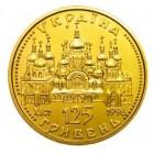 125 гривень 1996 рік Оранта (125)