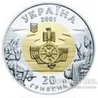 20 гривень 2001 рік Скіфiя
