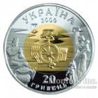 20 гривень 2000 рік Ольвія