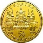 50 гривень 1996 рік Оранта (50)