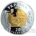 20 гривень 2000 рік Трипілля