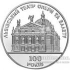 10 гривень 2000 рік 100 р. Львівському театру опери та балету