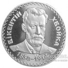 2 гривні 2000 рік Вікентій Хвойка