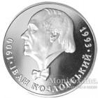 2 гривні 2000 рік Іван Козловський
