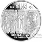 10 гривень 2000 рік Ольга
