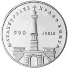 10 гривень 1999 рік 500-річчя магдебурзького права Києва