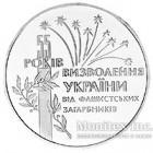 2 гривні 1999 рік 55 років визволення України від фашистських загарбників