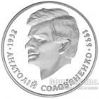 2 гривні 1999 рік Анатолій Солов`яненко