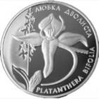 10 гривень 1999 рік Любка дволиста