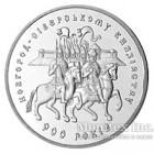 5 гривень 1999 рік 900 років Новгород-Сіверському князівству
