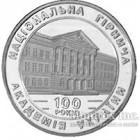 2 гривні 1999 рік 100-річчя Національної гірничої академії України
