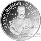 2 гривні 1999 рік Панас Мирний