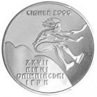 10 гривень 1999 рік Потрійний стрибок