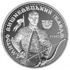 10 гривень 1999 рік Дмитро Вишневецький