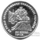 2 гривні 1999 рік 80 років проголошення соборності України