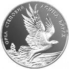 10 гривень 1999 рік Орел степовий
