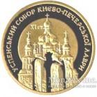 100 гривень 1998 рік Успенський собор Києво-Печерської лаври