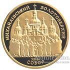 100 гривень 1998 рік Михайлівський Золотоверхий собор