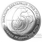 2 гривні 1998 рік 50-річчя Загальної декларації прав людини