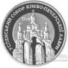 10 гривень 1998 рік Успенський собор Києво-Печерської лаври
