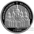 10 гривень 1998 рік Михайлівський Золотоверхий собор