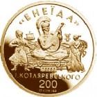 100 гривень 1998 рік Енеїда
