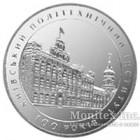 2 гривні 1998 рік 100 років Київському політехнічному інституту