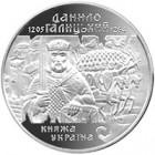 10 гривень 1998 рік Данило Галицький