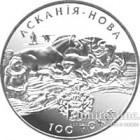 2 гривні 1998 рік Асканія-Нова