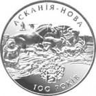10 гривень 1998 рік Асканія-Нова