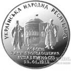 2 гривні 1998 рік 80 років проголошення незалежності УHР