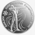 10 гривень 1998 рік Біатлон