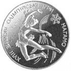 10 гривень 1998 рік Фігурне катання