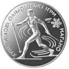 10 гривень 1998 рік Лижі
