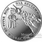 2 гривні 1998 рік 80-річчя бою під Крутами