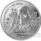 2 гривні 1998 рік Володимир Сосюра